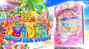 海物語in沖縄4