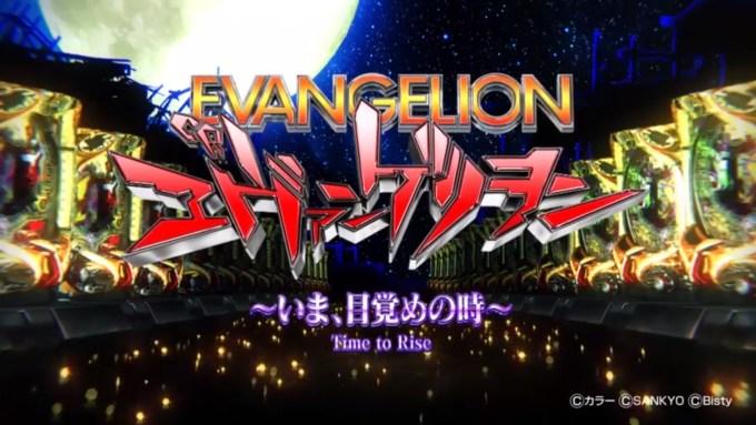 エヴァンゲリオン11
