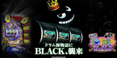 ドラム海物語ブラック