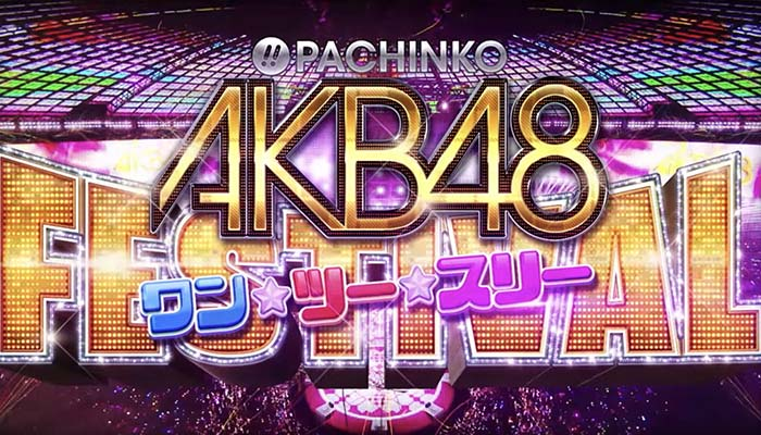 AKB48ワン・ツー・スリーフェスティバル