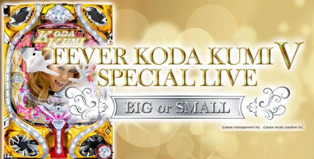 kodakumi_logo