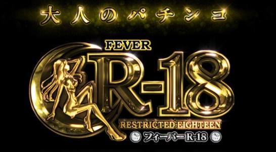 フィーバーR-18