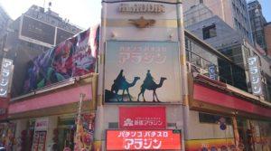 アラジン 新宿店